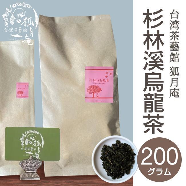 【NHKで放送されました】杉林溪烏龍茶/茶葉 200g|kogetsuan