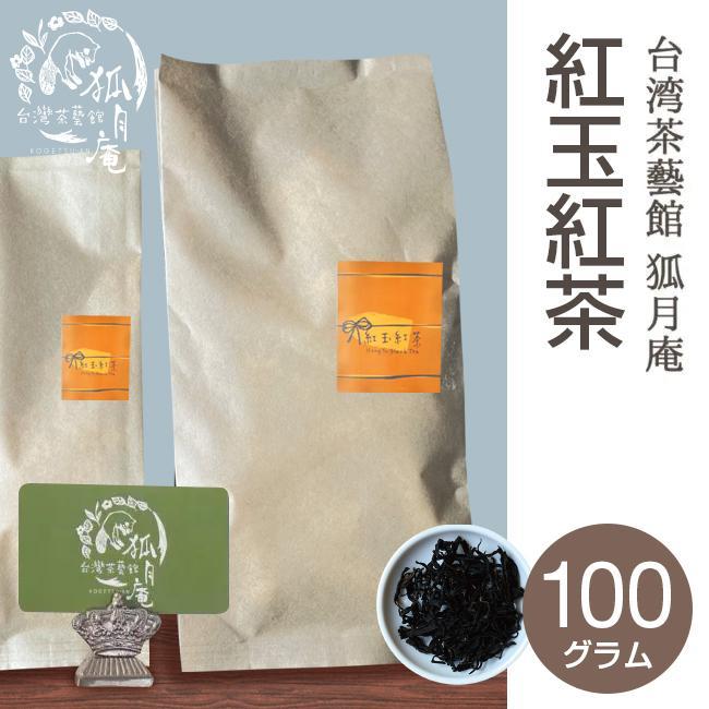 【NHKで放送されました】紅玉紅茶/茶葉 100g kogetsuan