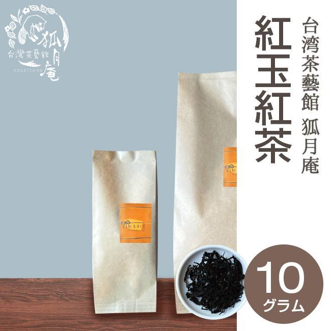 【NHKで放送されました】紅玉紅茶/茶葉 10g kogetsuan