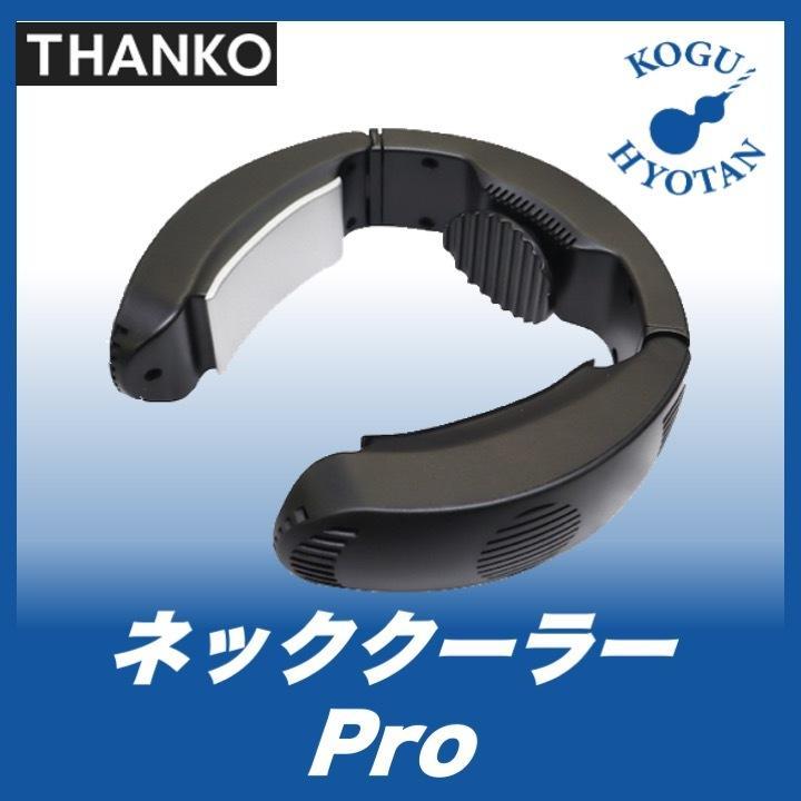 在庫品 定形外不可 サンコー NECOLNSP バッテリー内蔵 通販 全店販売中 ネッククーラーPro