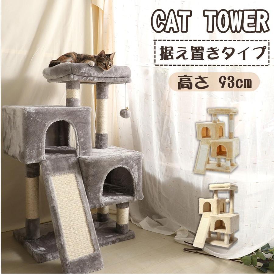 キャットタワー 猫タワー 定価の67%OFF 爪とぎスロープ 売れ筋 2つ猫ハウス 登り降りしやすい ポンポン付き 多頭飼い ふわふわな幅広い見晴らし台 安定性抜群 天然サイザル麻紐