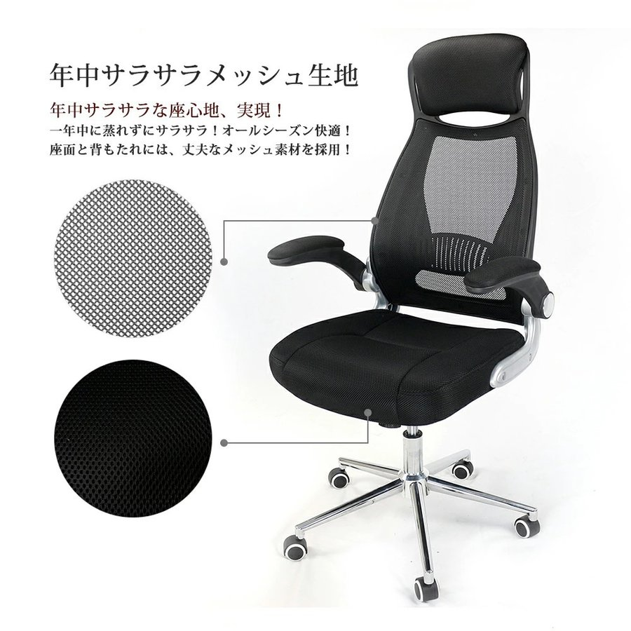 オフィスチェア パソコンチェア デスクチェア 可動式アームレスト 耐荷重150kg 多機能 椅子 チェア プレゼント 父の日 メッシュ 座面昇降 ハイバック OAチェア 特売 公式通販