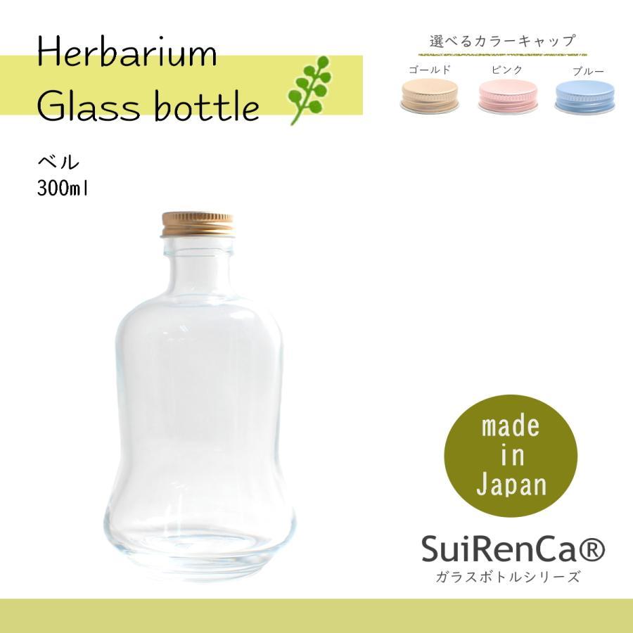 国産ハーバリウム 在庫一掃 ボトル 瓶 ベル ベル300ml 物品 選べるキャップ ガラスボトル GL-BL300