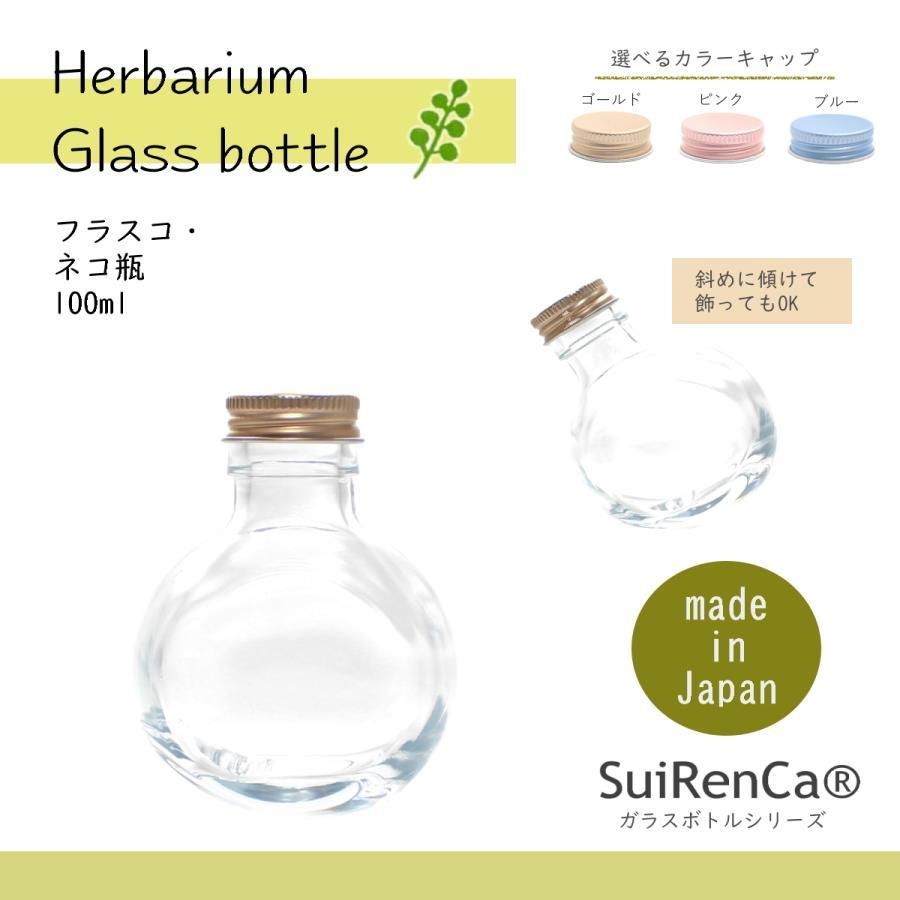 国産ハーバリウムボトル 瓶 フラスコ 完売 ネコ 猫 定番 ガラスボトル フラスコ100ml GL-F100 選べるキャップ