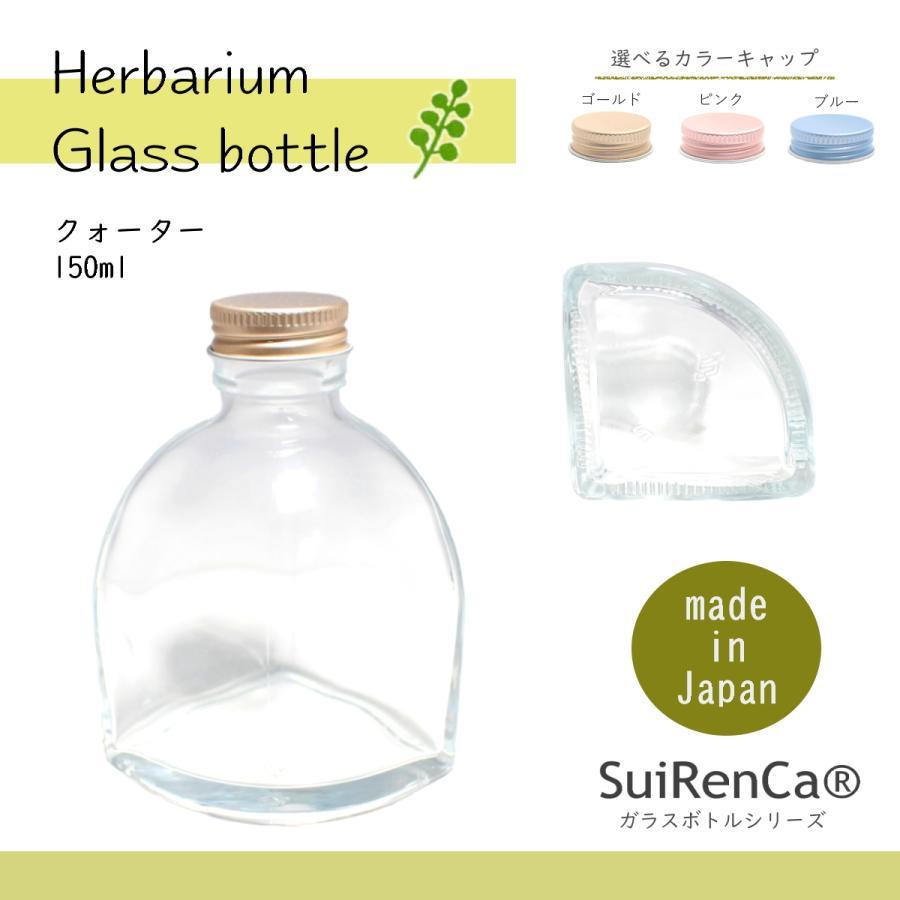 奉呈 国産ハーバリウム セール 登場から人気沸騰 ボトル 瓶 ドーム型 GL-QR150 ガラスボトル クォーター150ml 選べるキャップ