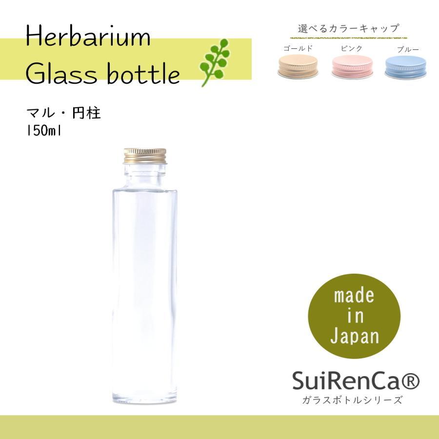 国産ハーバリウムボトル 丸瓶 マル 今だけ限定15%OFFクーポン発行中 円柱 限定タイムセール GL-R150 マル150ml ガラスボトル 選べるキャップ