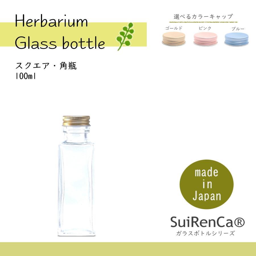 国産ハーバリウムボトル 角瓶 最安値 スクエア GL-SQ100 ガラスボトル 選べるキャップ お得セット スクエア100ml