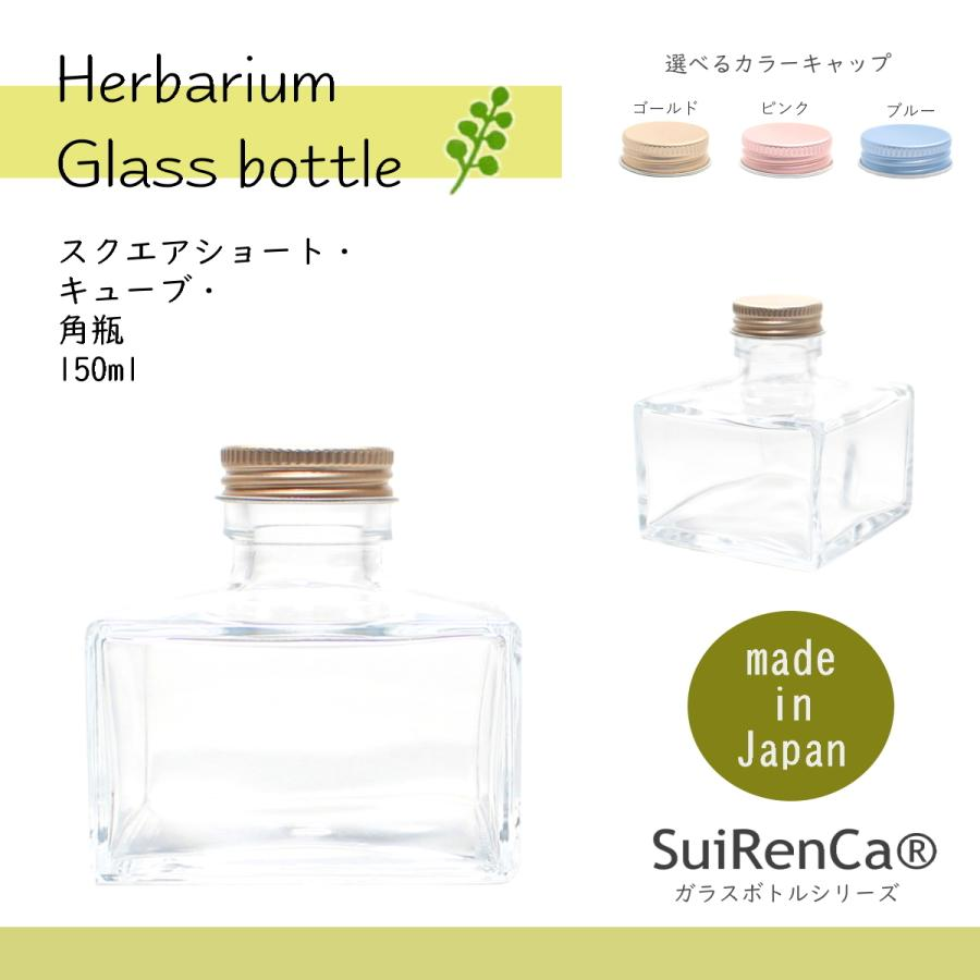 国産ハーバリウムボトル 角瓶 スクエア 現金特価 GL-SQS150 永遠の定番 ガラスボトル 選べるキャップ スクエアショート150ml