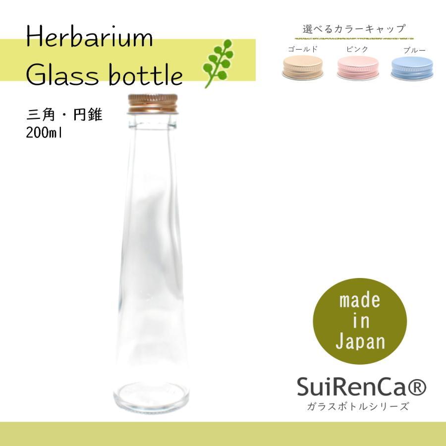 国産ハーバリウムボトル 瓶 評判 三角 円錐 爆買い送料無料 コーン ガラスボトル 選べるキャップ GL-T200 テーパー サンカク200ml