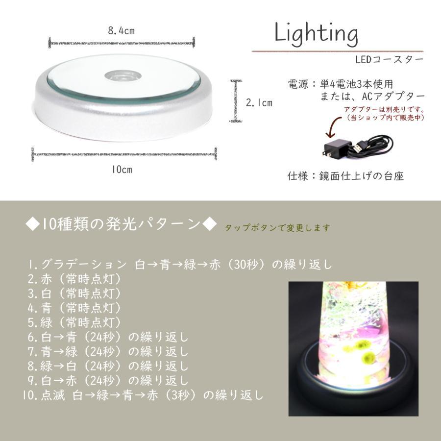 コースターライト LED レインボー ハーバリウム イルミネーション 台座 LED-SL-RB LED シルバー|koh5533|07