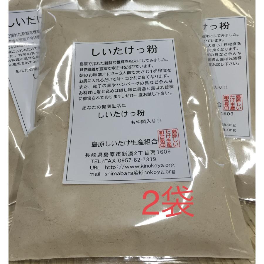 与え 激安☆超特価 しいたけっ粉150g入り×2袋セット