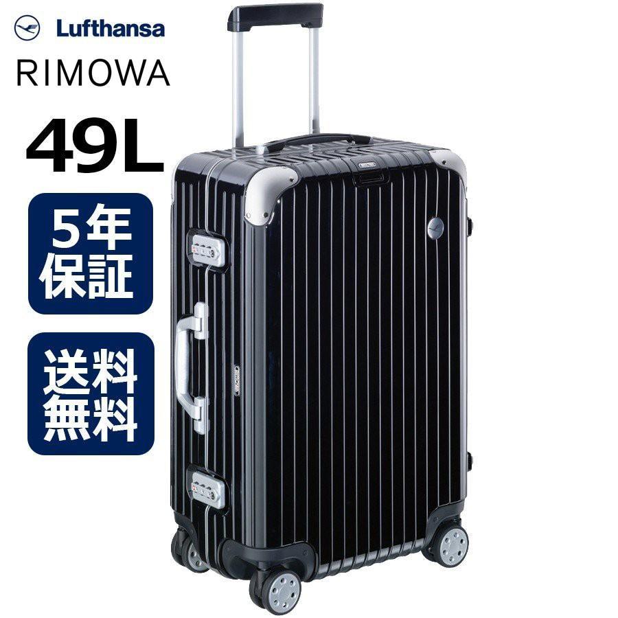 [正規品]送料無料 5年保証付き RIMOWA Lufthansa Elegance Collection 49L リモワ ルフトハンザエレガンスコレクションマルチホイール ブラック 1732956
