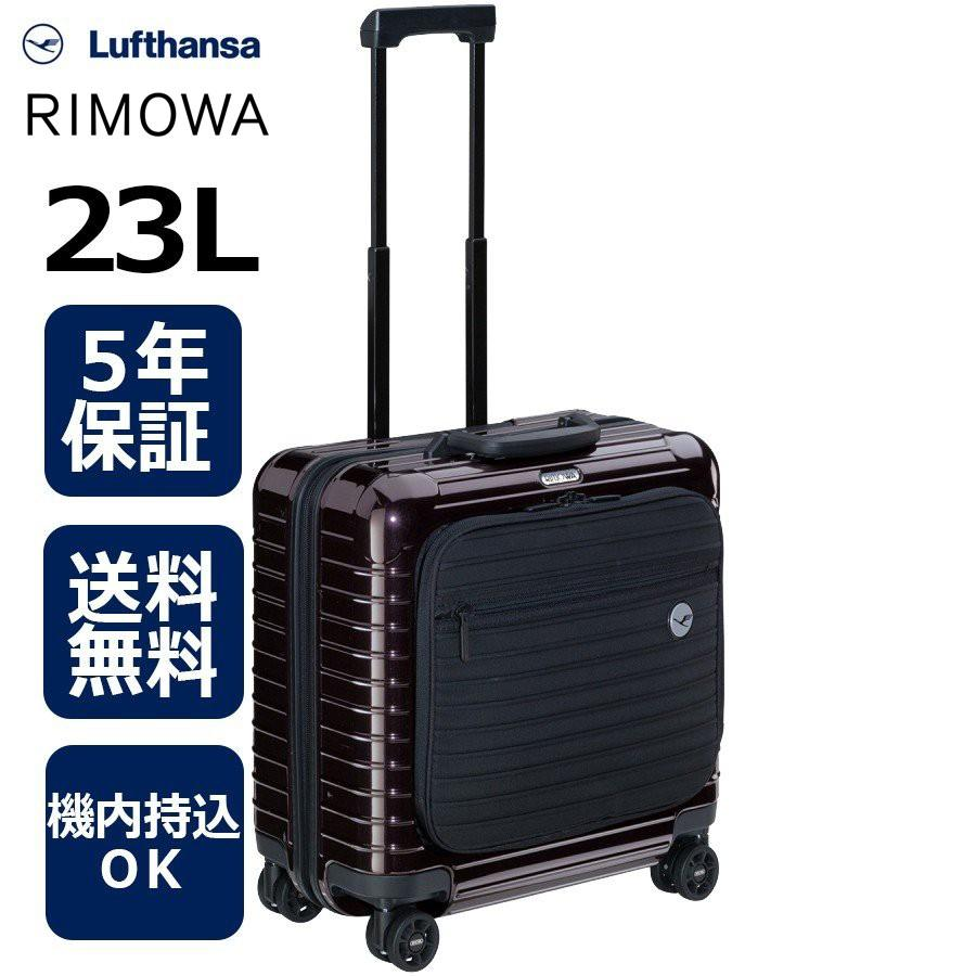[正規品]送料無料 5年保証付き RIMOWA Lufthansa Bolero 23L リモワ ルフトハンザ ボレロマルチホイールスモールビジネストローリー アメジスト 1749135