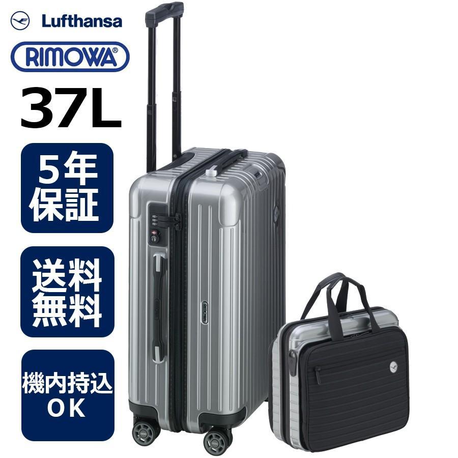 [正規品]送料無料 5年保証付き RIMOWA Lufthansa Bolero Collection 37L 8L リモワ ルフトハンザボレロコレクション53ビジネスセットシルバー 1752078