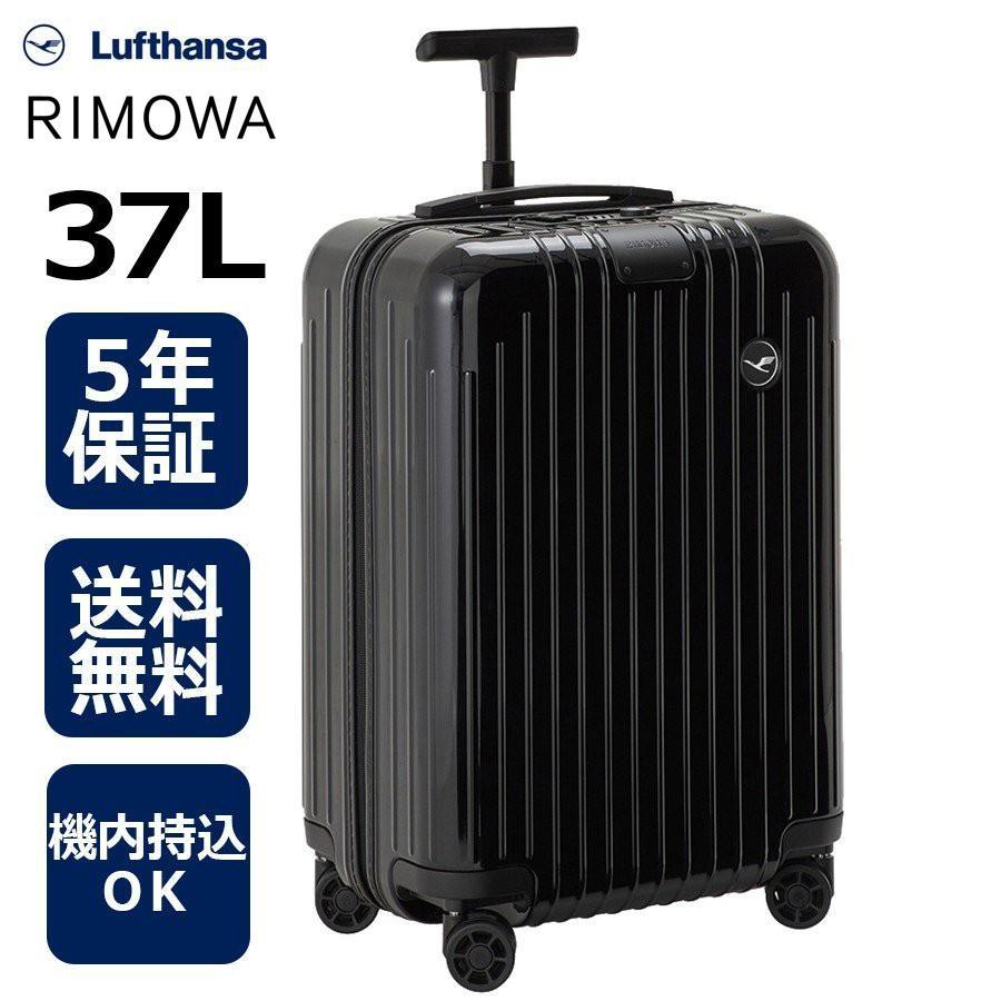 [正規品]送料無料 5年保証付き 2019新作 RIMOWA Essential Lite Lufthansa Edition 37L リモワ エッセンシャルライト ルフトハンザ キャビン グロッシーブラック
