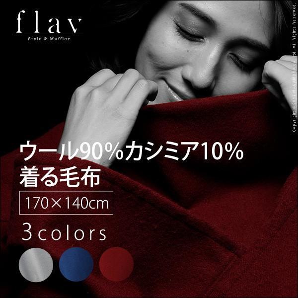 送料無料 [flav フレイバー] ウールカシミヤ 着る毛布