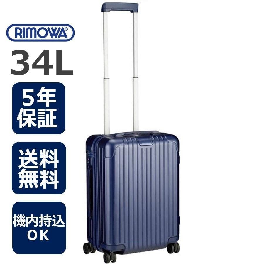 [正規品]送料無料 5年保証付き RIMOWA ESSENTIAL CABIN S MATTE 青 32L リモワエッセンシャルキャビンS マットブルー 83252614