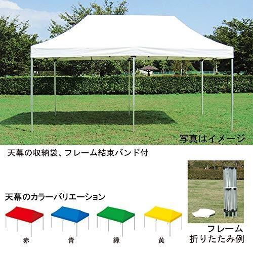 送料無料 エバニュー EVERNEW ワンタッチ テント 2.4×4.8m 黄色 EKA734