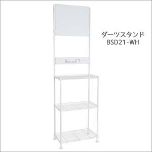 送料無料 BLITZER(R) ダーツスタンド BSD21-WH fa074
