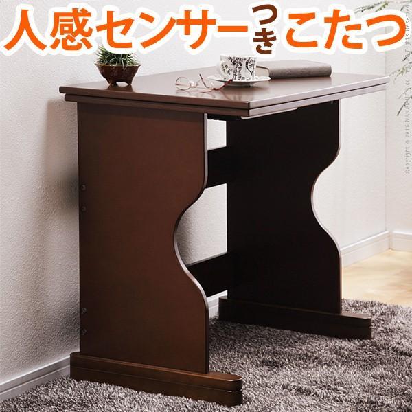 送料無料 g0100027 こたつ テーブル 人感センサー・継脚付きハイタイプこたつ 〔モリスデスク〕 75x50cm 長方形