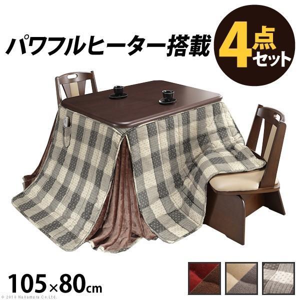 送料無料 こたつ 長方形 テーブル パワフルヒーター 高さ調節機能付き ダイニングこたつ 105x80cm 4点セット(こたつ+省スペース布団+回転椅子2脚)  i-2700130