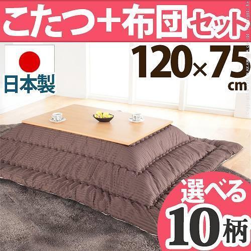 送料無料 s11100273 こたつテーブル 長方形 日本製 こたつ布団 セット 楢天然木折れ脚こたつ ローリエ 120×75cm