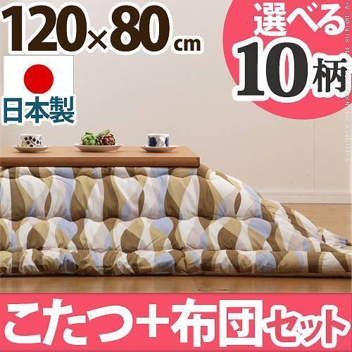 送料無料 s11100287 こたつテーブル 長方形 日本製 こたつ布団 セット 4段階高さ調節折れ脚こたつ カクタス 120×80cm
