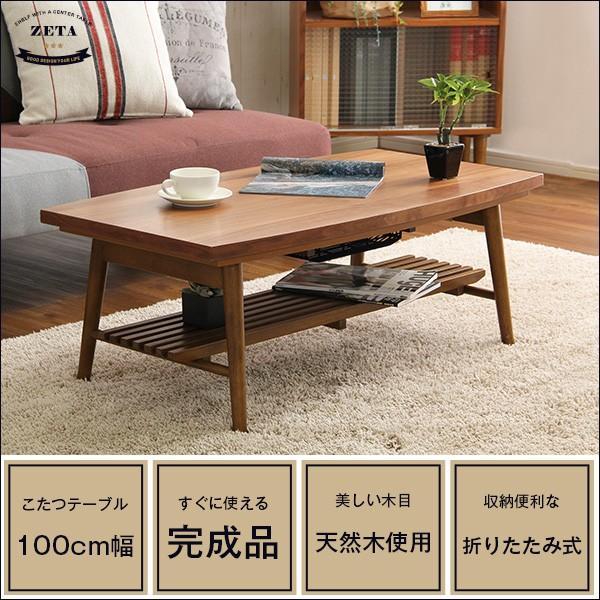 送料無料 メーカー3ヶ月保証つき こたつテーブル長方形 おしゃれなウォールナット使用折りたたみ式 日本製完成品