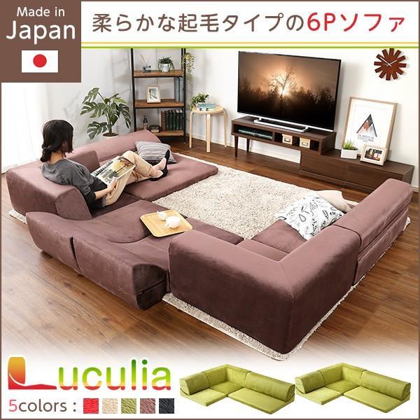 送料無料 メーカー3ヶ月保証つき フロアソファ 3人掛け ロータイプ 起毛素材 日本製 (5色)同色2セット