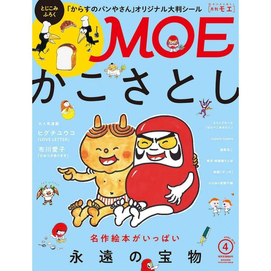 MOE モエ2019年4月号 雑誌 永遠の宝物 かこさとし 授与 お金を節約