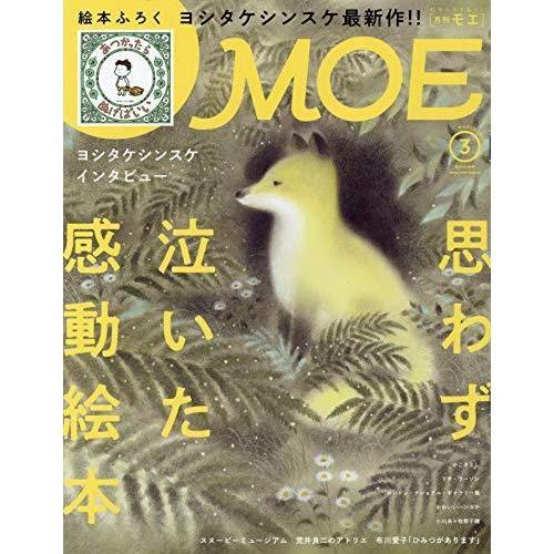 MOE モエ 本日限定 バックナンバー 2020年3月号 2020 新作