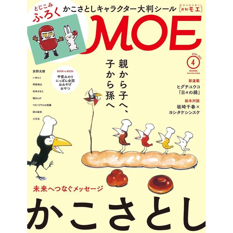 MOE モエ 格安店 2021年4月号 バックナンバー 低価格
