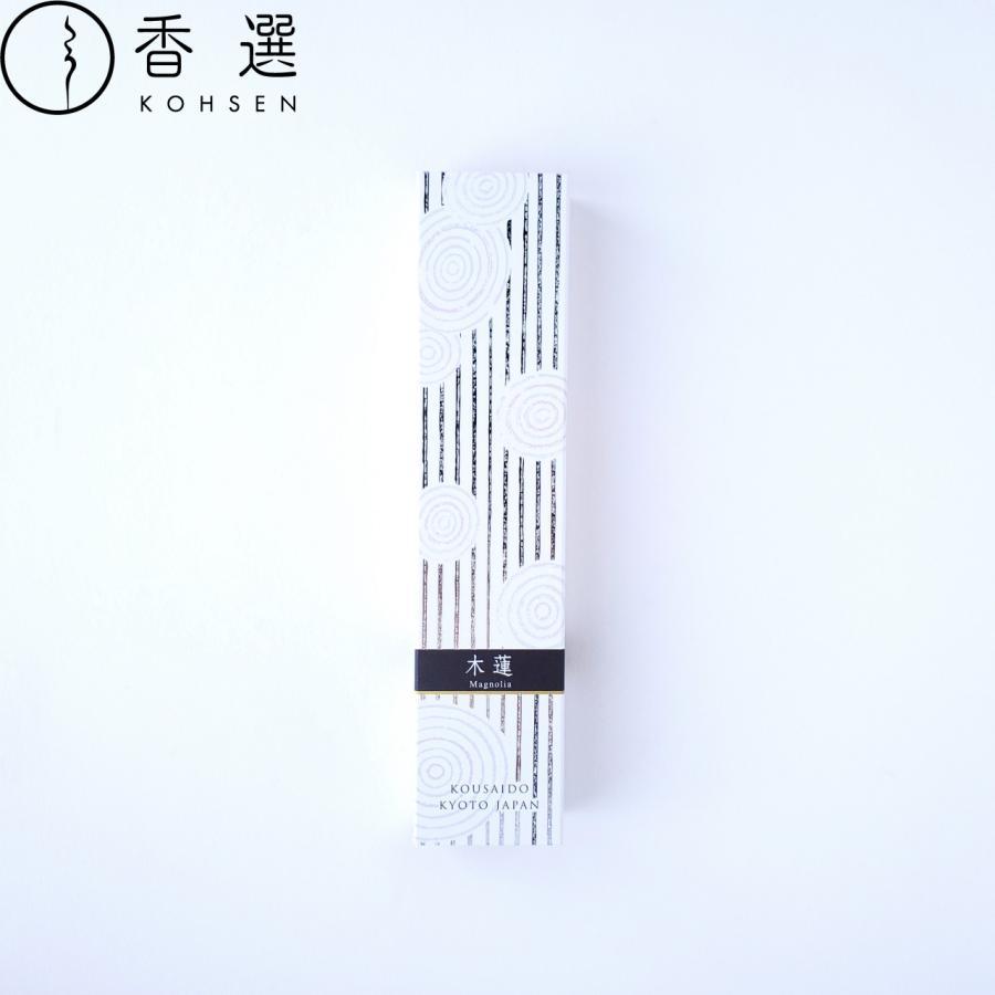 香彩堂 こうさいどう のお香 百楽香 木蓮 メール便を選択して送料無料 スティック型 京都 インセンス 公式ストア 期間限定 アロマ 日本製
