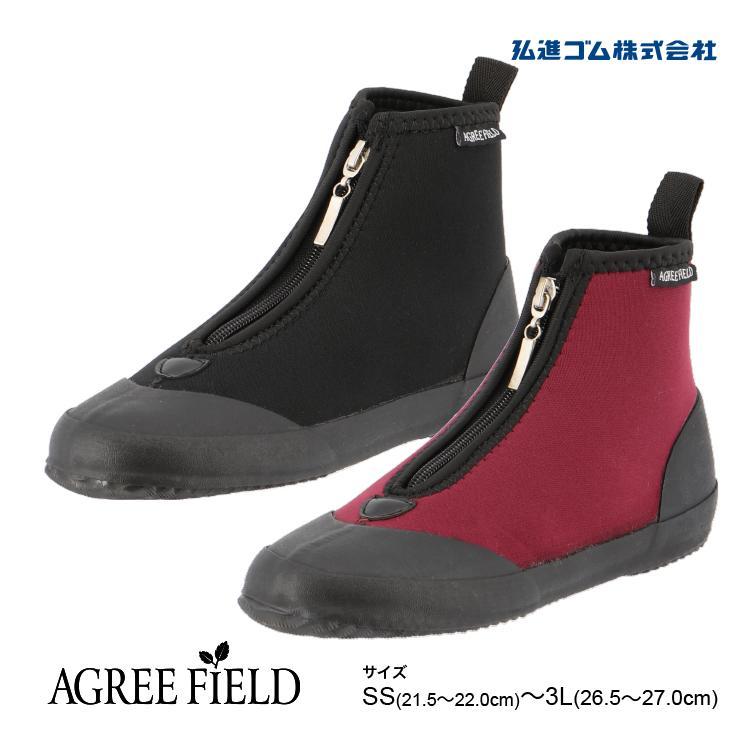 AGREE FIELD アグリーフィールド AG-2011 贈物 KOHSHIN 専門店 足にフィット 弘進ゴム 男女兼用シューズ