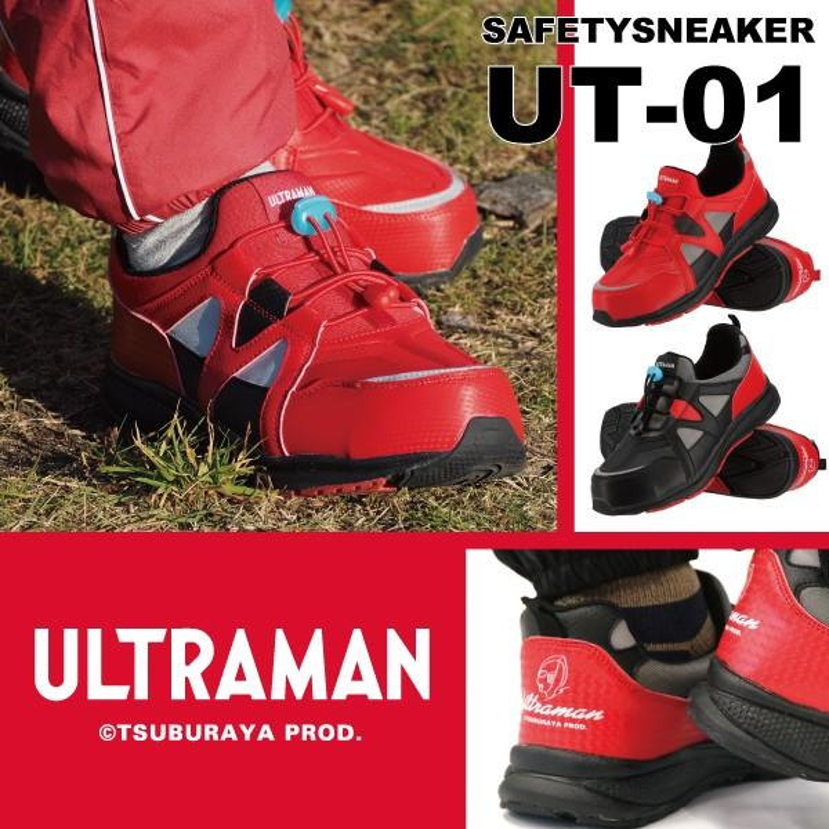 ULTRAMAN セーフティスニーカー UT-01 全品送料無料 上品 ウルトラマン 弘進ゴム KOHSHIN 作業靴 安全スニーカー