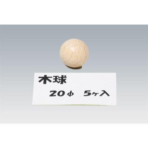 期間限定で特別価格 木球 20Φ 5ヶ入 日本産