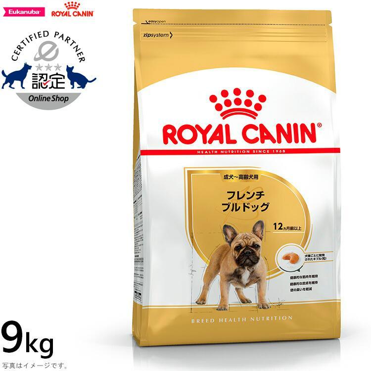 店内ポイント最大24倍!ロイヤルカナン 犬 ドッグフード フレンチブルドッグ成犬・高齢犬用 9kg|koji