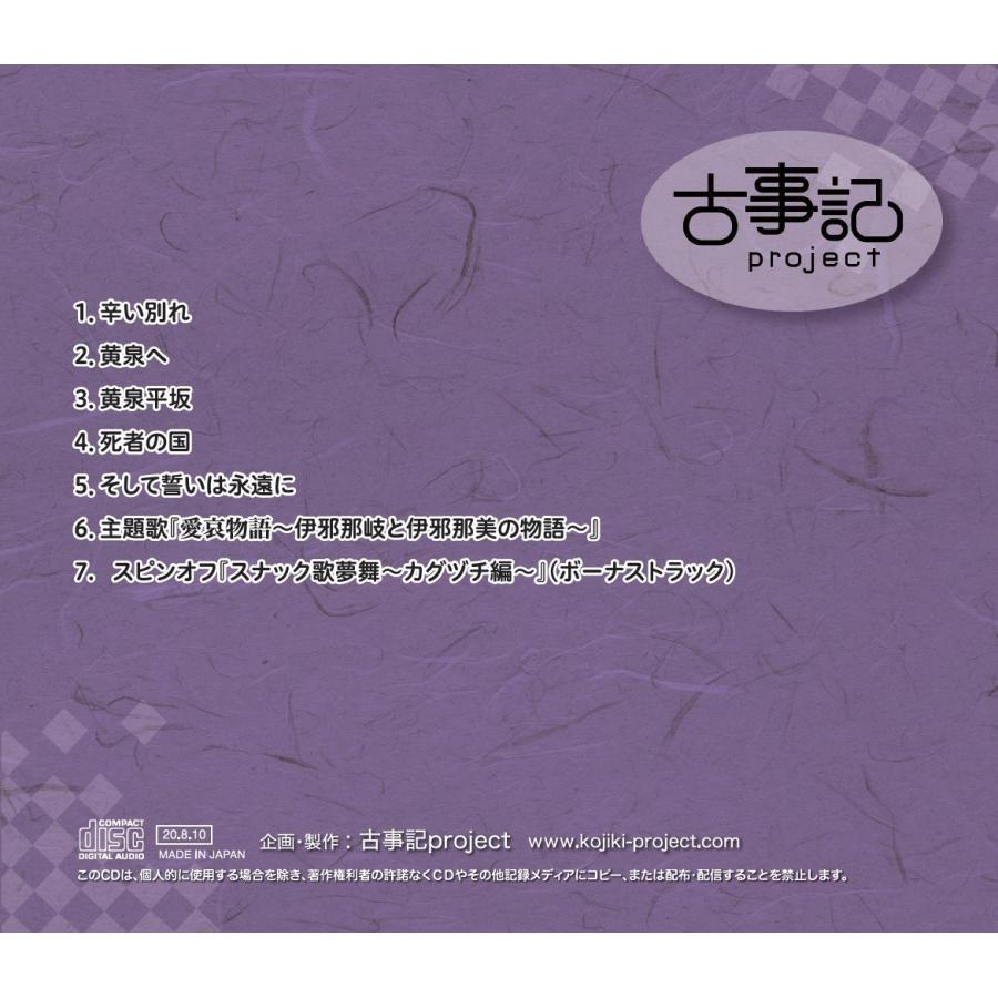 古事記projectボイスドラマCD 第一章『愛哀物語〜伊邪那岐と伊邪那美の物語〜』下巻 kojiki-project 02