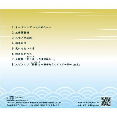 古事記projectボイスドラマCD第二章 上巻『天月海〜三貴神と愉快な仲間たち〜』|kojiki-project|02