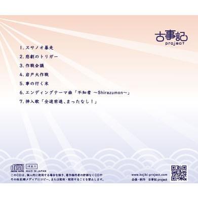 古事記projectボイスドラマCD第二章 下巻『天月海〜岩戸宴会アワー!出てきていいとも!〜』 kojiki-project 02