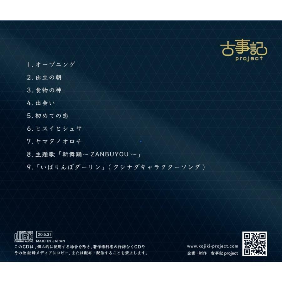 古事記projectボイスドラマCD 第三章『斬舞踊〜ZANBUYOU~』上巻|kojiki-project|03