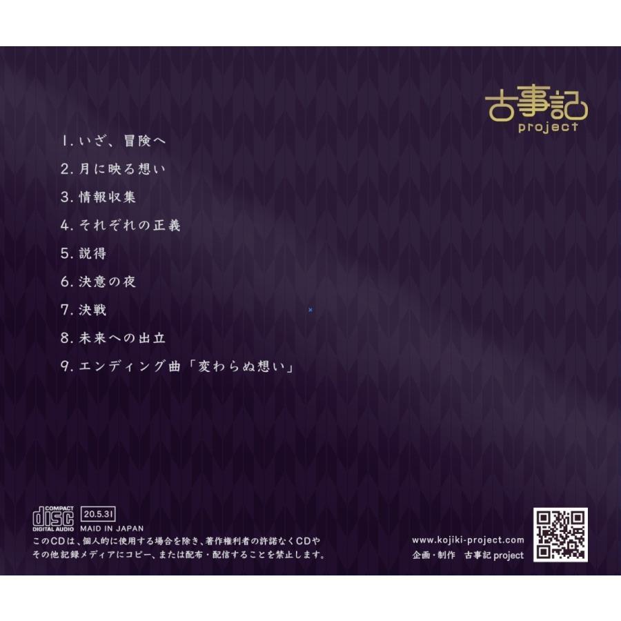 古事記projectボイスドラマCD 第三章『斬舞踊〜ZANBUYOU~』下巻 kojiki-project 02