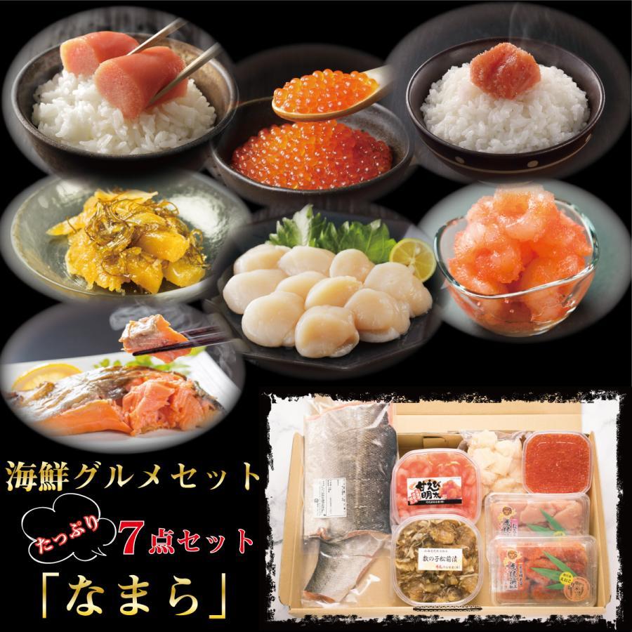 お中元 2021 ギフト 海鮮ギフトセット 「なまら」 海鮮詰合せ7点セット 贈り物に喜ばれています|kojohamashibuya