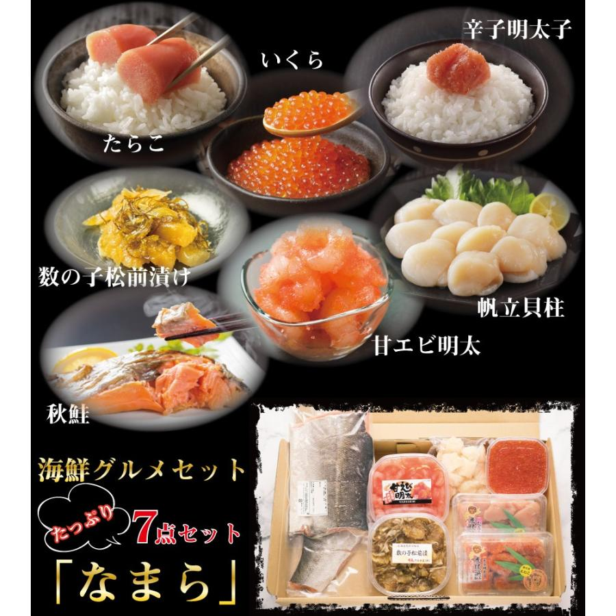 お中元 2021 ギフト 海鮮ギフトセット 「なまら」 海鮮詰合せ7点セット 贈り物に喜ばれています|kojohamashibuya|02