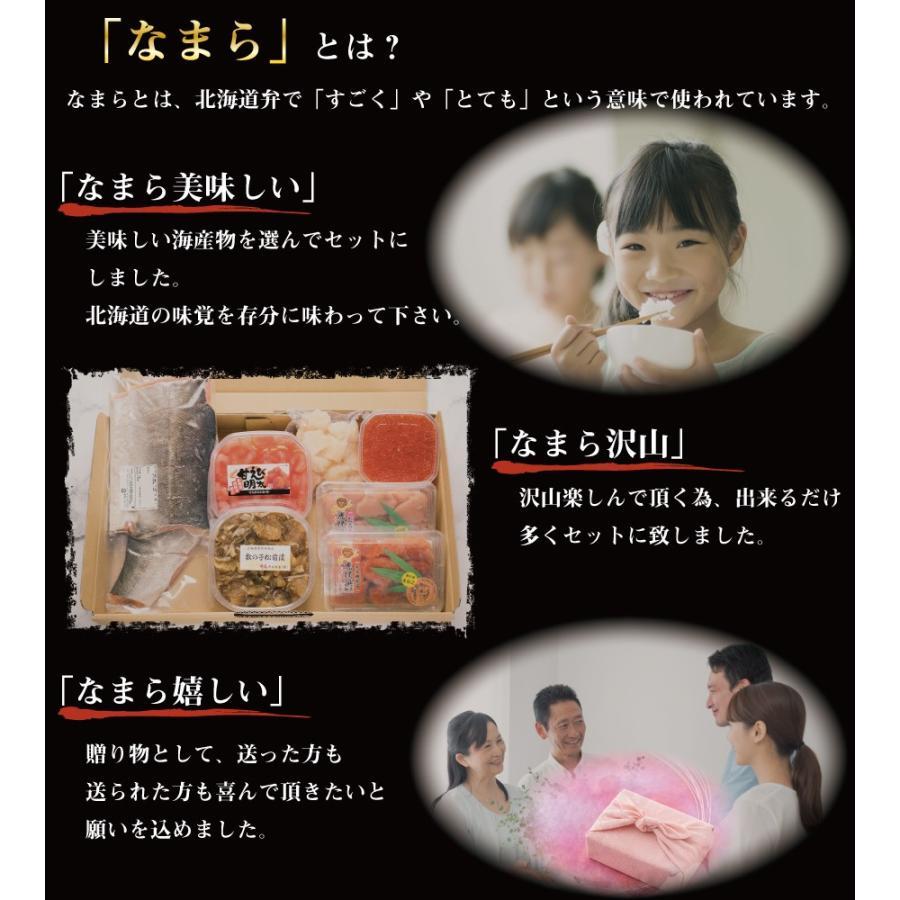 お中元 2021 ギフト 海鮮ギフトセット 「なまら」 海鮮詰合せ7点セット 贈り物に喜ばれています|kojohamashibuya|10