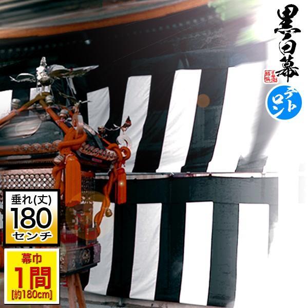 受注生産 定型黒白幕 鯨幕  一間角 テトロン製 幕巾 180cm強×垂 丈  約180cm 6尺 ※幕巾は必ず大きめの仕上がり|kokadou