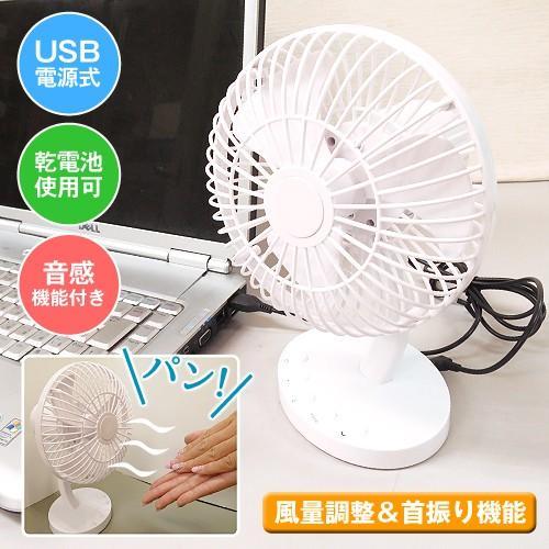 USB式 卓上扇風機 1個