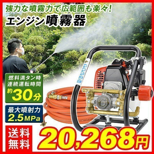 エンジン式噴霧器