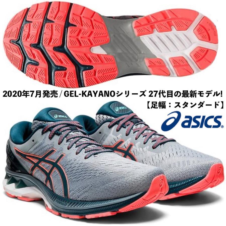 アシックス ASICS/メンズ ランニングシューズ/ゲル カヤノ 27/GEL KAYANO 27/1011A767 021/シートロック×マグネティックブルー/足幅:2E/2020年7月発売|kokkidozao