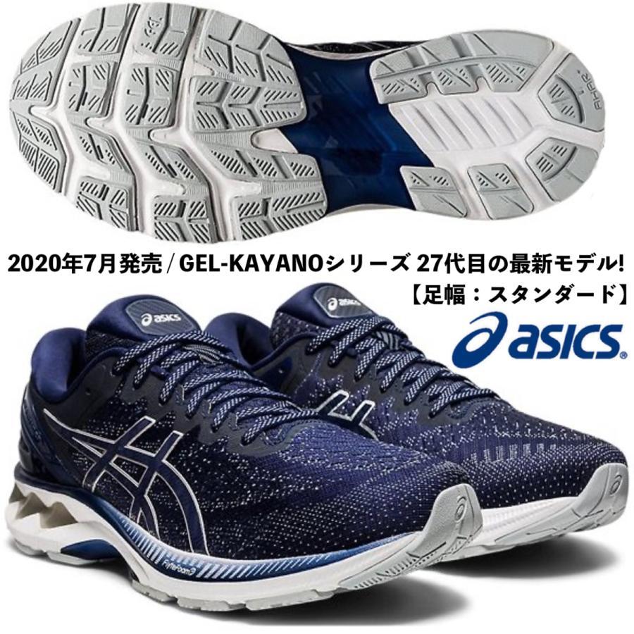 アシックス ASICS/メンズ ランニングシューズ/ゲル カヤノ 27/GEL KAYANO 27/1011A767 400/ピーコート×ピエモンテグレー/足幅:2E/2020年7月発売 kokkidozao